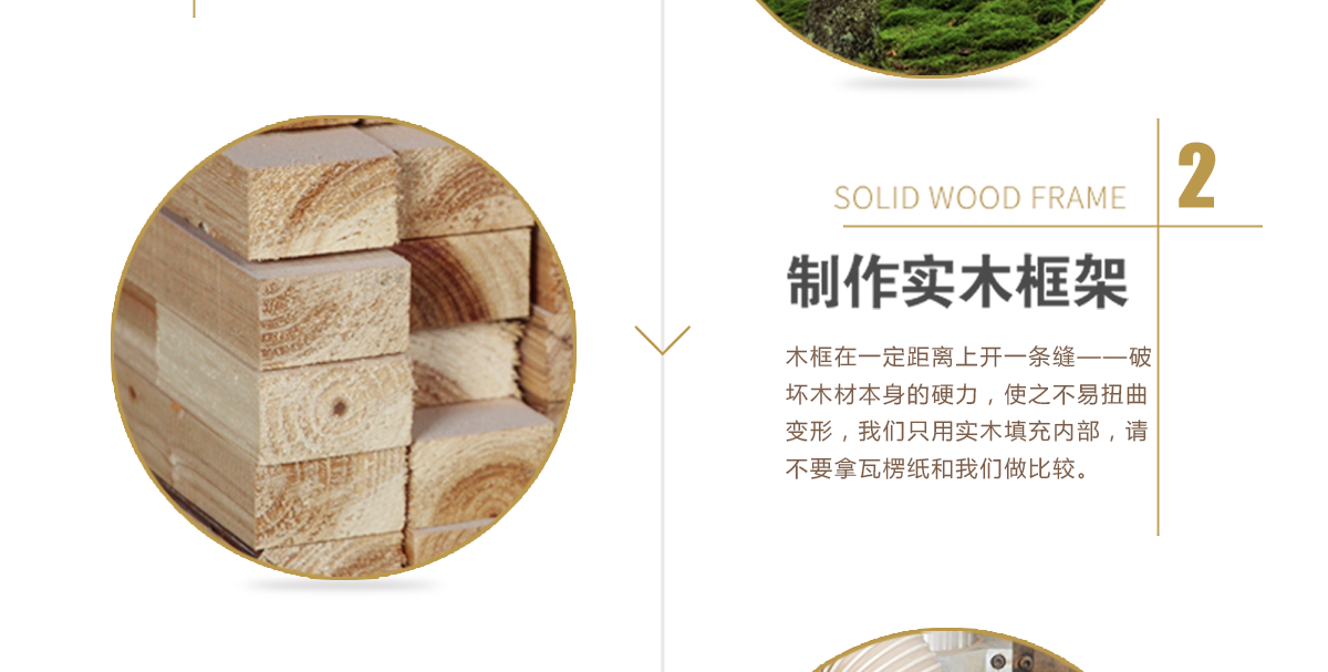 木质必威app体育下载