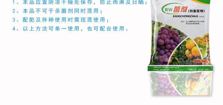 抗重茬菌剂_土传病害防治菌剂
