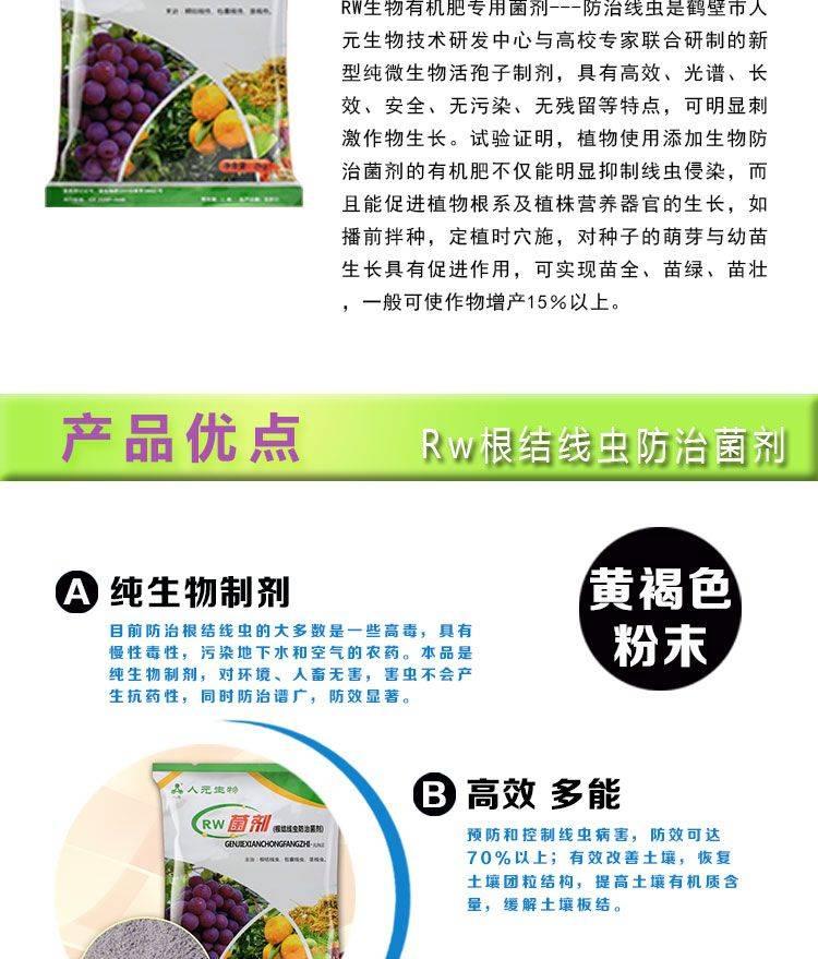 防治根结线虫菌剂_防线虫菌剂