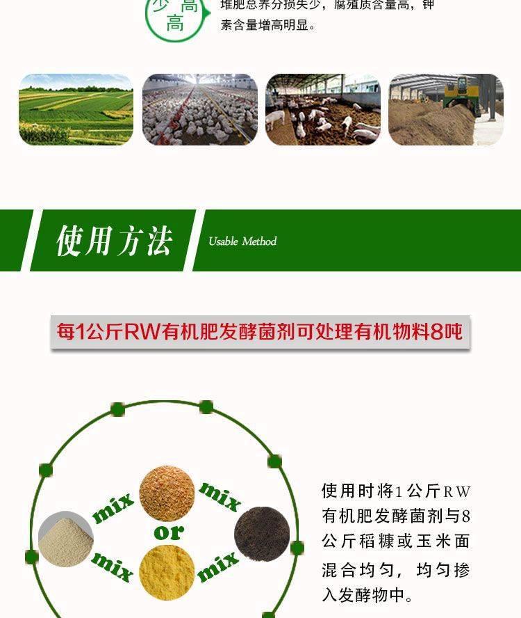 有机肥发酵剂_有机肥发酵菌剂厂家直销