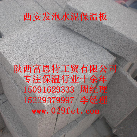 西安发泡水泥板