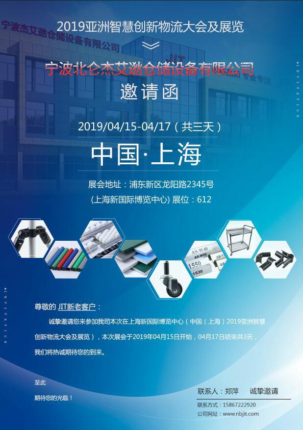 宁波北仑杰艾逖仓储设备有限公司