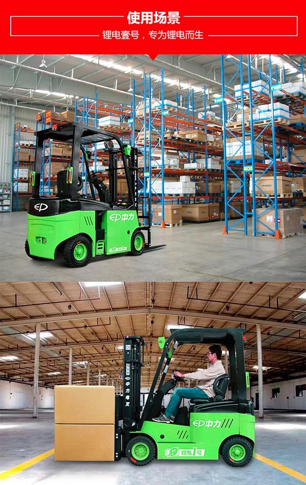 锂电1号1.5吨2吨锂电池叉车