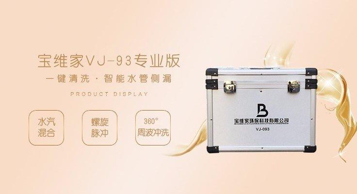 宝维家VJ-093