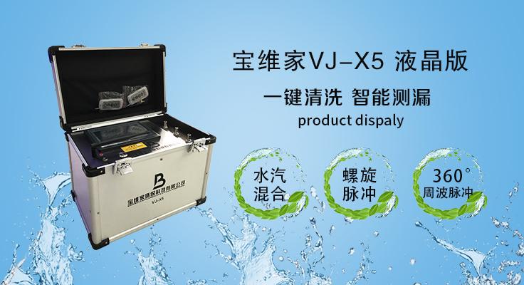 VJ-X5
