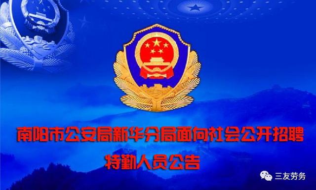 南陽市公安局新華分局關于公開面向 社會招聘特勤人員的公告