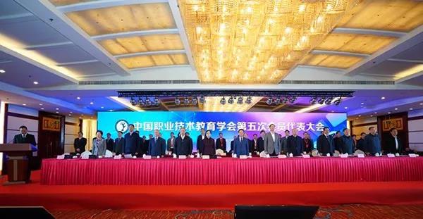 中国职教学会