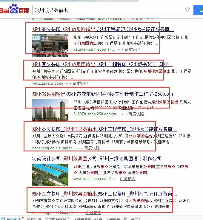 郑州网站推广