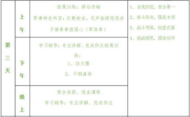 """""""為新學期助力,為新學年加油""""軍事冬令營"""