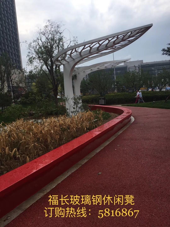 紅色玻璃鋼弧形休閑凳