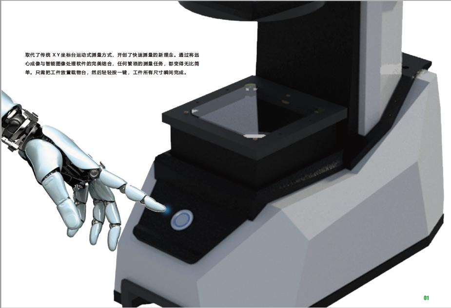 一键式测量仪