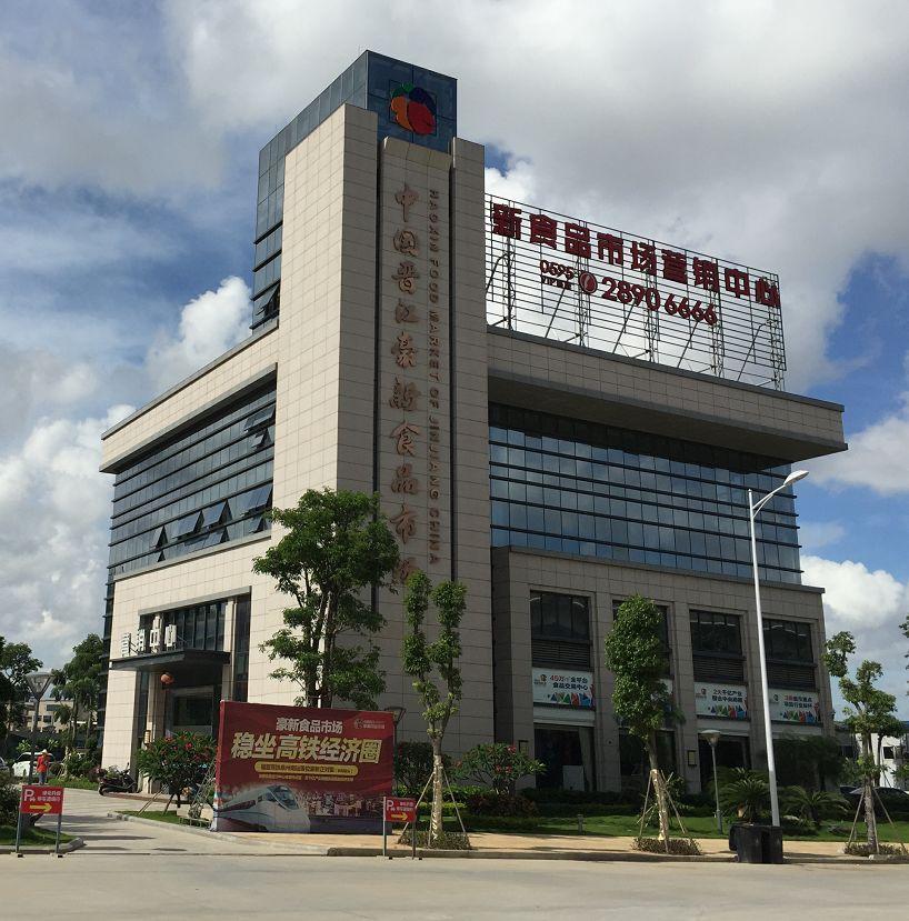 晋江豪新食品市场
