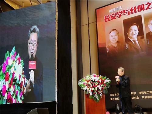 长安学与丝绸之路高峰论坛