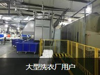 河南工業洗衣機