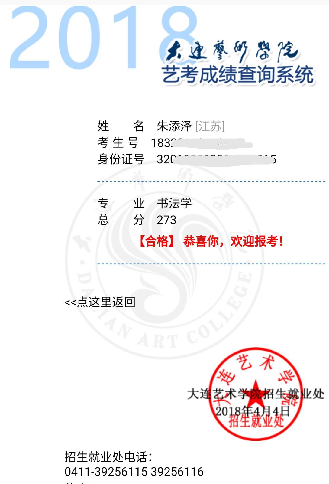 2018高考成绩