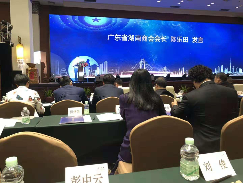 全国湖南商会纪念改革开放四十周年暨2018年会长联席会议在广州东方宾馆隆重召开