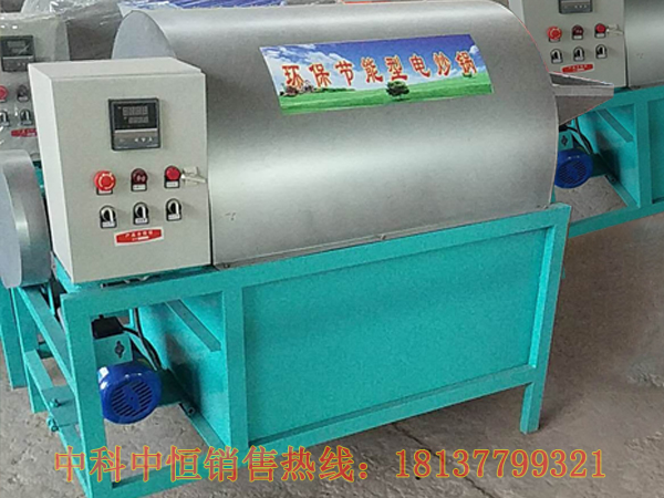 电加热炒料机