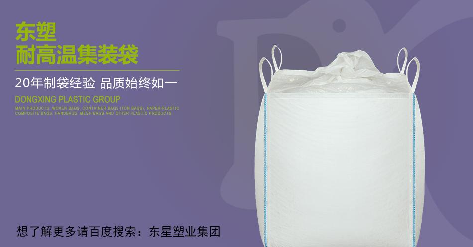 危险品集装袋