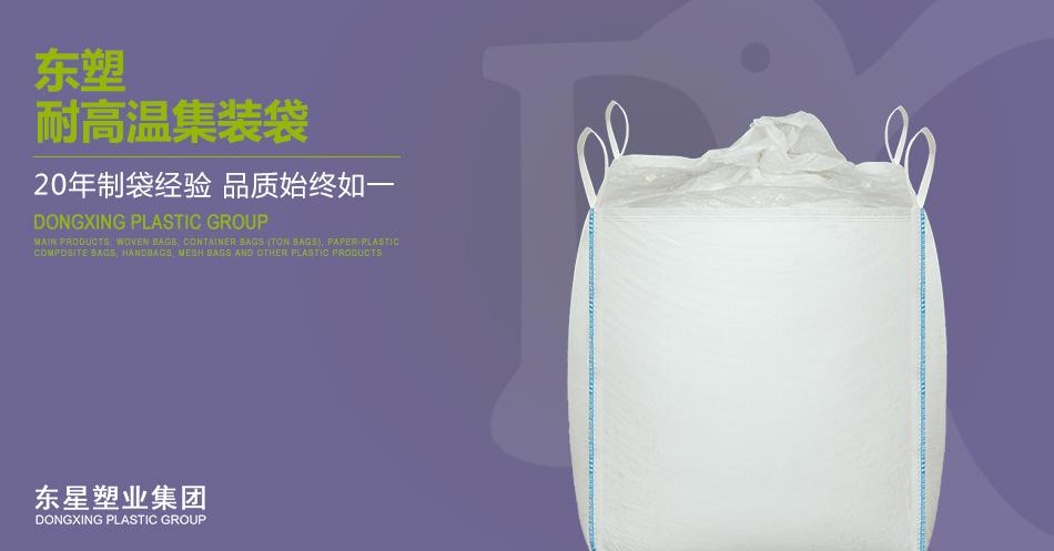耐高溫集裝袋
