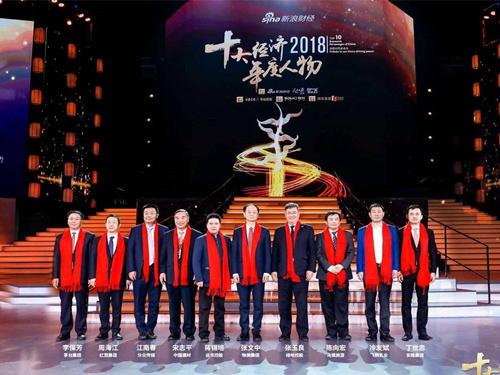2018中國十大經濟年度人物