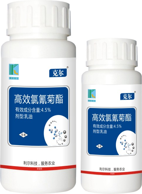 贵州利尔高效氯氰菊酯