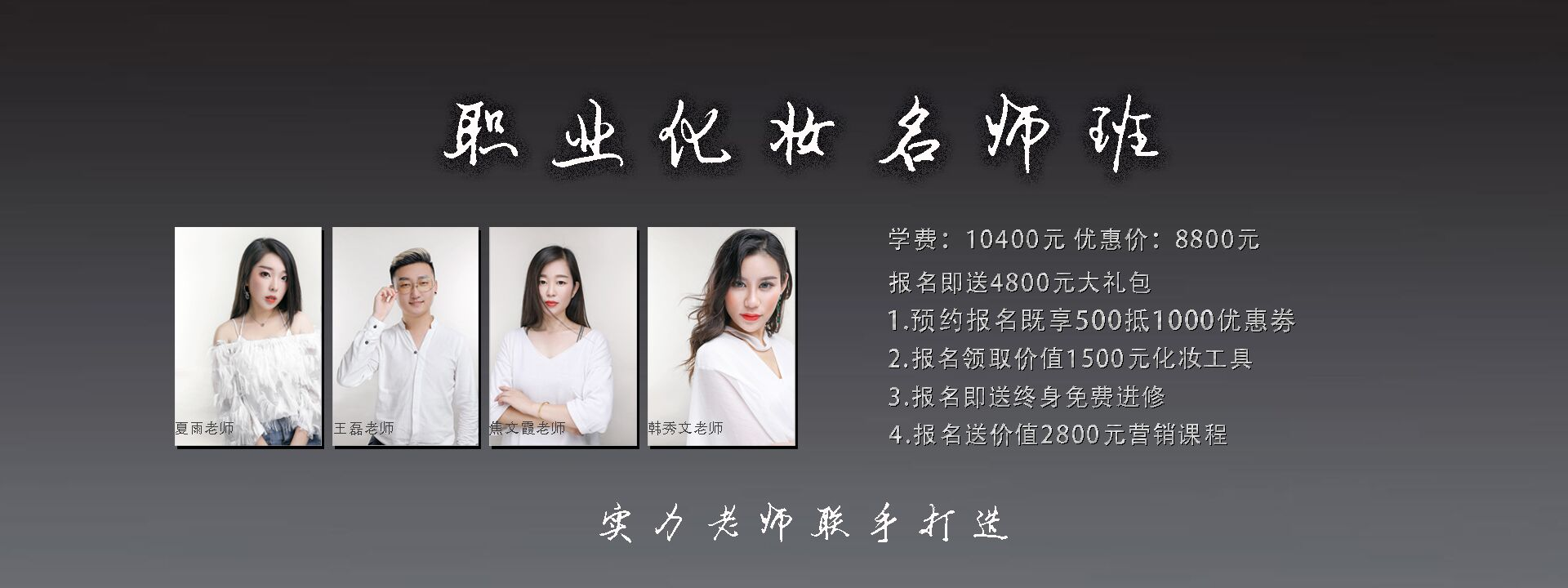 职业化妆名师班