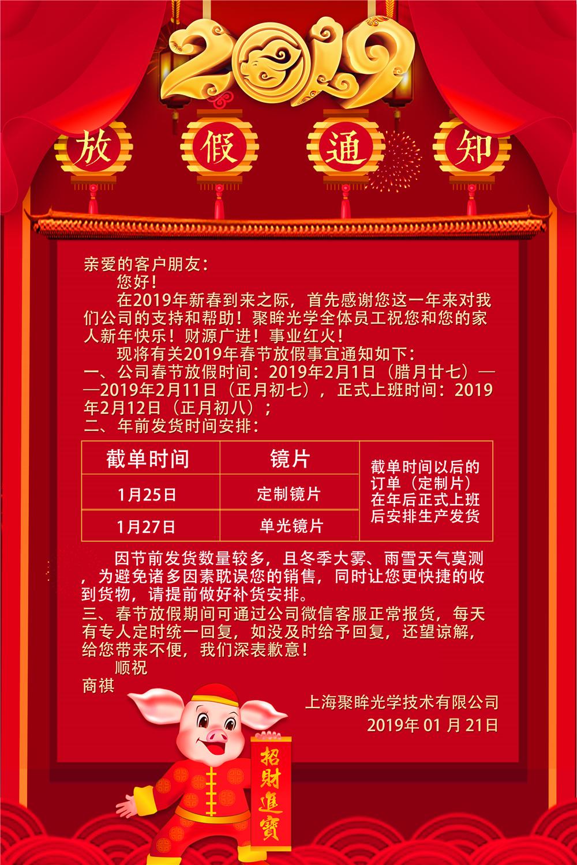 聚眸光学2019年春节放假通知
