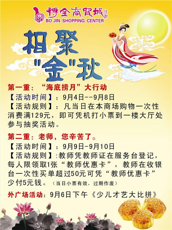 """博金商贸城与您相聚""""金""""秋"""