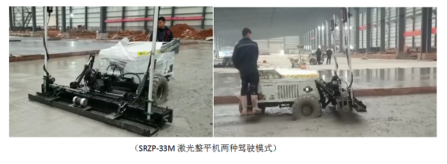三仁SRZP-33M激光整平机