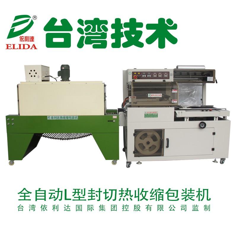 福建熱收縮包裝機