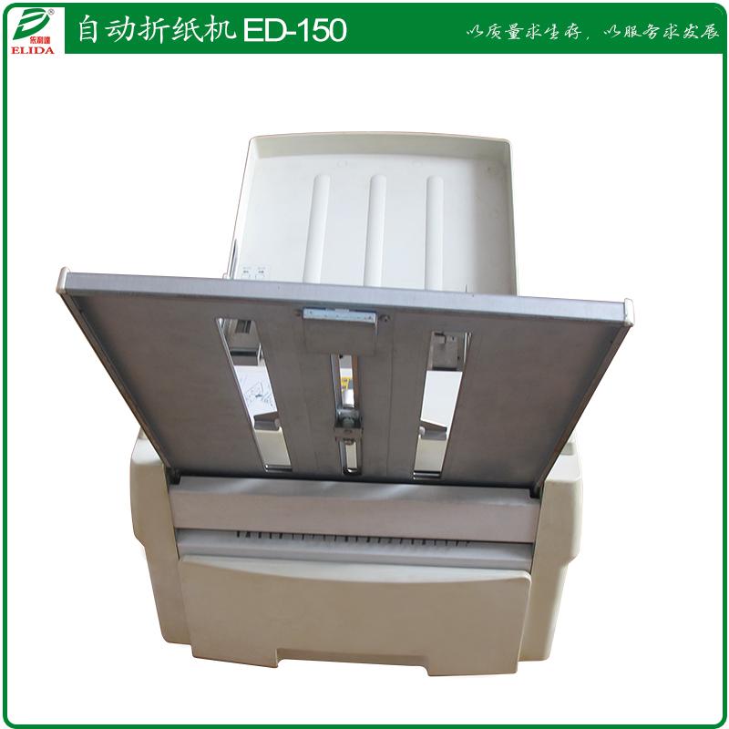 自動折紙機