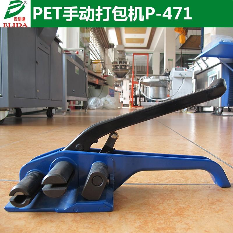 P-471 PET塑鋼帶手動打包機