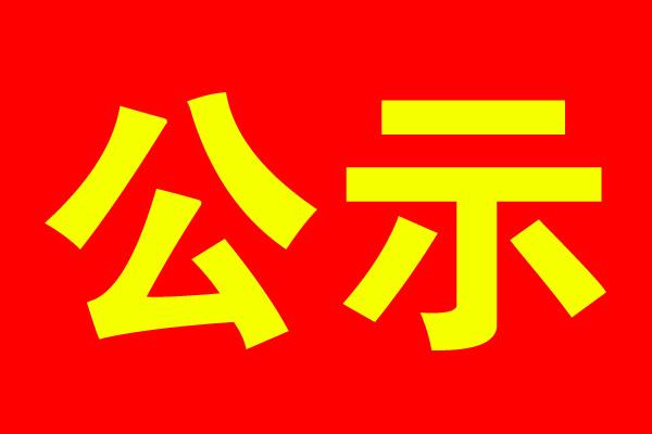 """關于""""南陽市路通公路工程有限公司""""擬聘用員工的公示"""