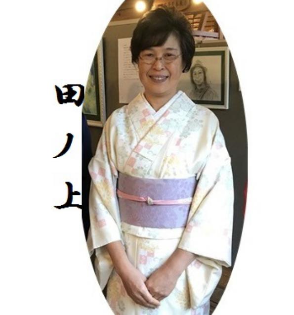田ノ上老師