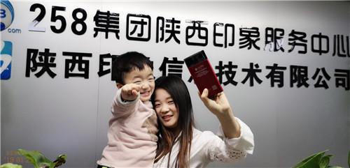 陕西印象信息技术有限公司