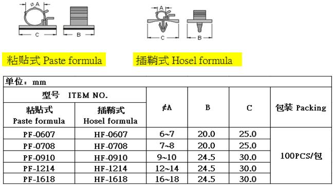 二段式配线固定座