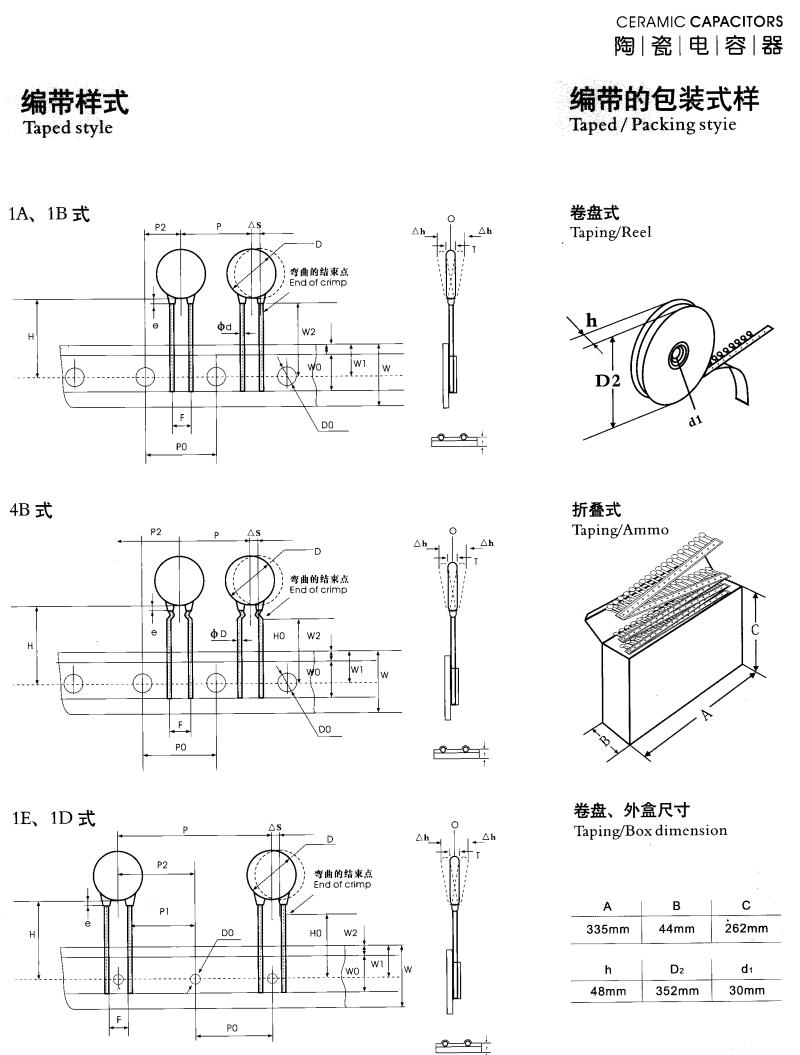 高壓瓷介電容器
