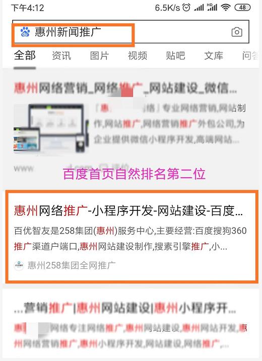 惠州百度推廣