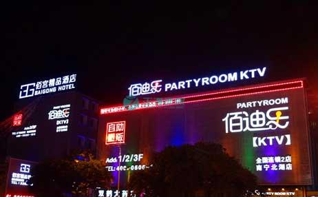 南宁佰迪乐KTV隔音