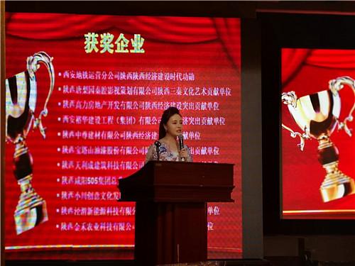 改革开放四十年陕西具有影响力品牌