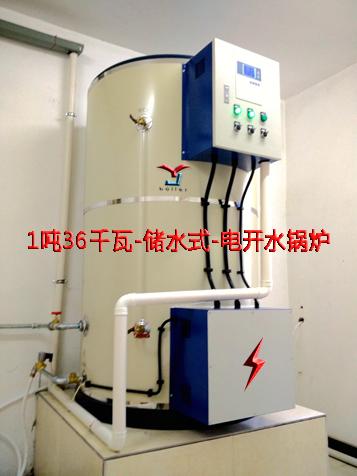304内胆电茶水炉