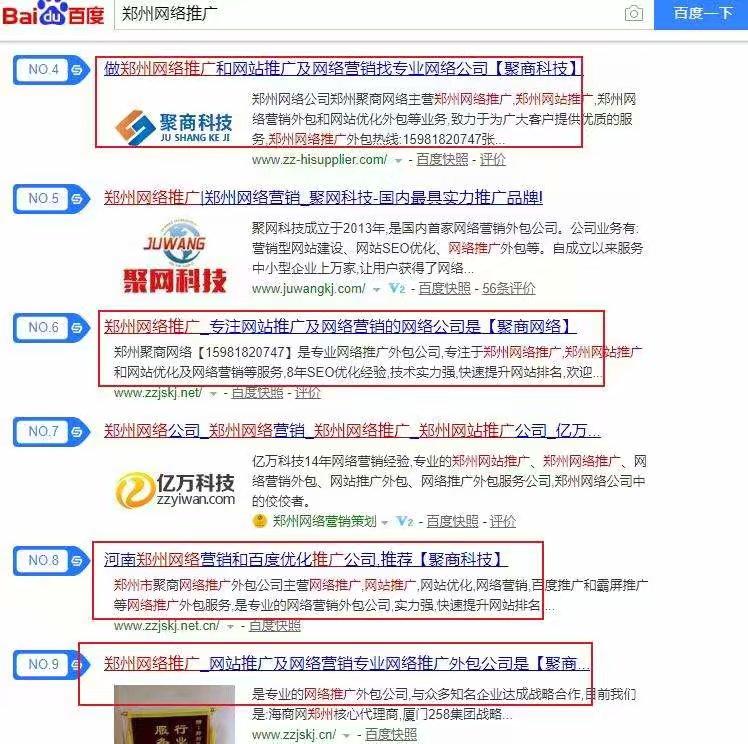 郑州网络推广怎么样
