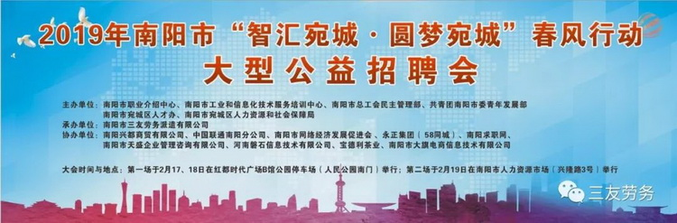 """2019年南阳市""""智汇宛城 圆梦宛城 """"春风行动大型公益招聘会将于2月17-18日在红都广场举办!"""