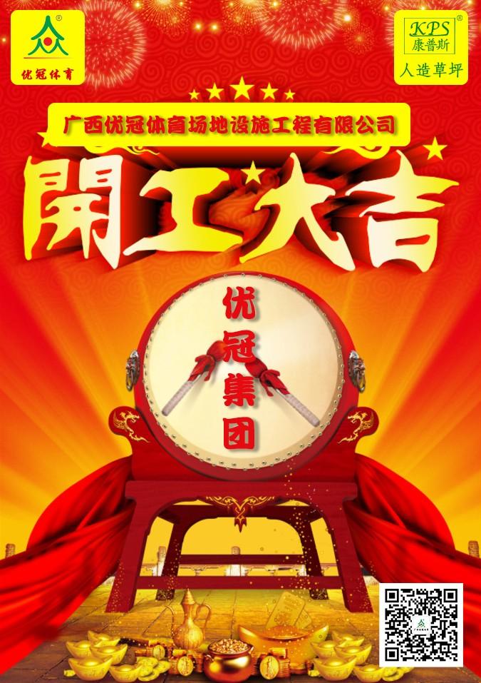 广西塑胶跑道材料专业生产厂家