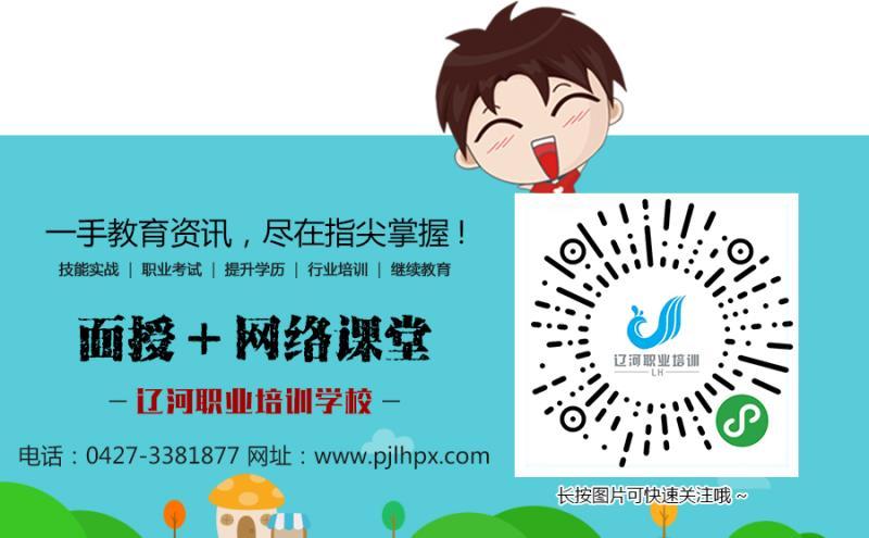 辽河职业培训学校假期时间表