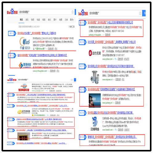 河南郑州网络推广优化