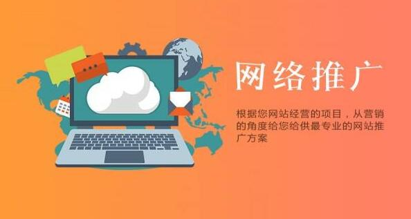 重庆网络推广