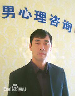 心理咨询专家 东男
