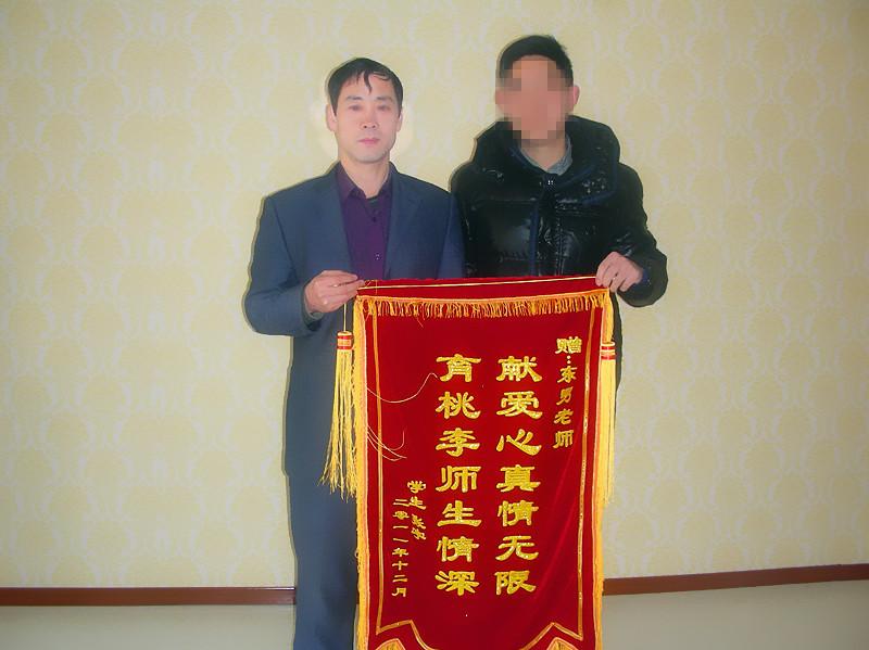 求助者给东男老师送锦旗