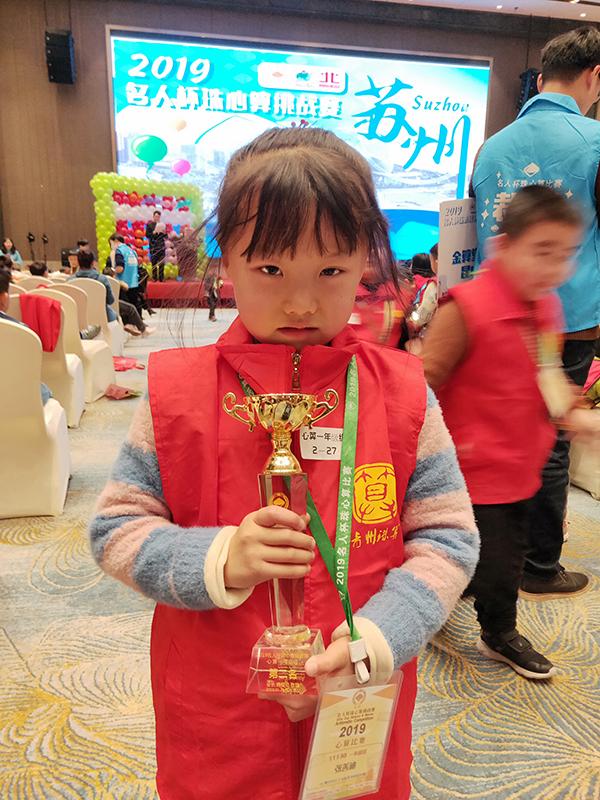 2019名人杯珠心算挑战赛